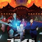 Netflixアニメ「ブライト:サムライソウル」10月12日配信開始、本予告公開 野村裕基、平川大輔、若山詩音が出演