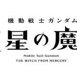 「機動戦士ガンダム」シリーズ、22年に3作展開 新作TVアニメ「水星の魔女」、劇場アニメ「ククルス・ドアンの島」、「オルフェンズ特別編」