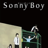 【前Qの「いいアニメを見にいこう」】第38回 「Sonny Boy」のとがり具合がたまらない