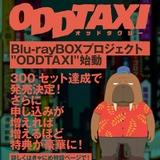 「オッドタクシー」BDボックス化プロジェクト2000セット受注突破 制作陣から喜びのコメント