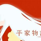 TVアニメ「平家物語」FODで先行配信スタート 脚本家の吉田玲子が「物語を語ることへの再宣言」と手応え