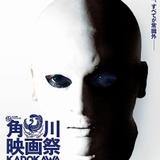 「角川映画祭」11月開催 「迷宮物語」「幻魔大戦」「ファイブスター物語」など上映