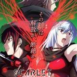 第2クール突入「SCARLET NEXUS」新キービジュアル、PV、新主題歌情報など公開