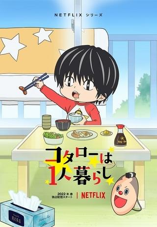「コタローは1人暮らし」Netflixでアニメ化、22年春配信 釘宮理恵がコタロー役