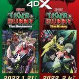 「TIGER & BUNNY」10周年で劇場版2作の4DX上映が決定