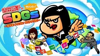 「鷹の爪」スピンオフ SDGsをテーマに描く「吉田勝子のヤバイわ!SDGs」10月4日放送開始