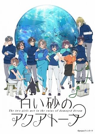 舞台は新たな水族館に 「白い砂のアクアトープ」小松未可子、安野希世乃ら新キャスト発表