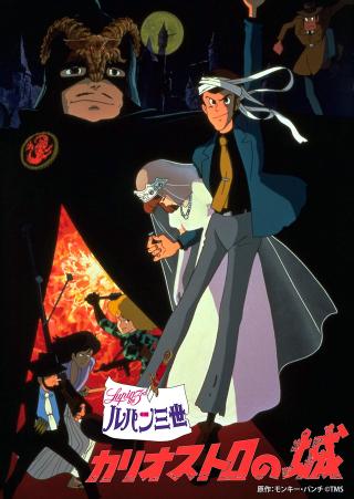 10月の「日曜アニメ劇場」は「カリ城」「愛・おぼえていますか」「ガンダムNT」「パトレイバー」