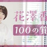 花澤香菜が最近泣いたことは?100の質問に答える動画公開
