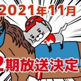 JRAオリジナルアニメ「猫ジョッキー」第2期が11月に放送決定 大塚明夫「みんな観るさァ〜!」
