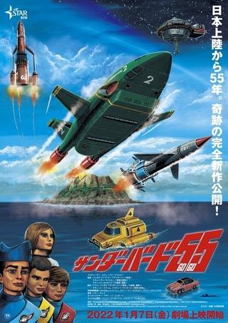 「機動戦士ガンダム」のメカニックデザインを担当した大河原邦男氏によるポスター