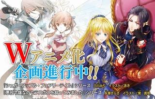 角川ビーンズ文庫の2作品がアニメ化企画進行中