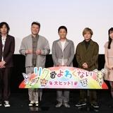 斉藤和義、坂上忍が愛犬との日々を描いた優しい物語に驚き?「ギャップにやられました」