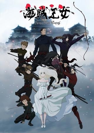 【今期TVアニメランキング】「キングダム 第3シリーズ」首位、3位に「海賊王女」