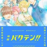 「映画 バクテン!!」は来春公開予定 ろびこ描き下ろしティザービジュアル完成