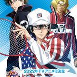「テニプリ」10年ぶりのTVシリーズ「新テニスの王子様 U-17 WORLD CUP」22年放送