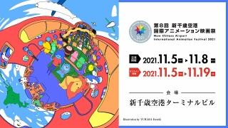新千歳空港国際アニメ映画祭で今敏監督のドキュメンタリー映画をプレミア公開