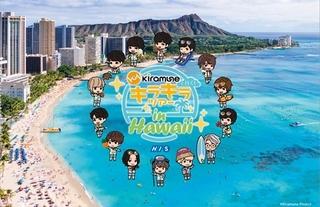 浪川大輔、岡本信彦らとオンラインハワイツアー Kiramune×HISの特別企画が10月30日開催