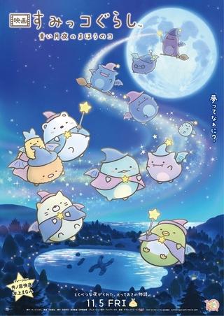 「映画 すみっコぐらし 青い月夜のまほうのコ」主題歌を「BUMP OF CHICKEN」が担当 予告編で音源初披露