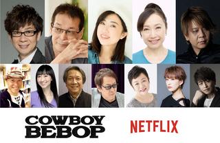 Netflix実写版「カウボーイビバップ」山寺宏一、林原めぐみらアニメ版キャストが日本語吹き替え