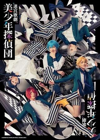 西尾維新原作「迷宮歌劇『美少年探偵団』」12月31日~22年1月上演決定 阿久津仁愛、立花裕大らメインキャストも発表