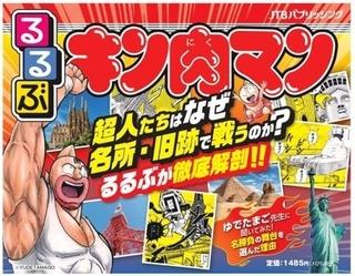 「キン肉マン」戦いの舞台となった名所・旧跡に注目 「るるぶキン肉マン」11月29日発売