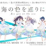 「凪のあすから」「色づく世界の明日から」「白い砂のアクアトープ」コラボ展、東京・大阪で開催