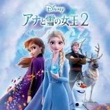 「アナと雪の女王2」金曜ロードショーでテレビ初放送 「アナと雪の女王」とあわせて2週連続放送