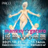 謎の天才画家「manksy ☆ gataro」原画展、10月22日から渋谷PARCOで開催