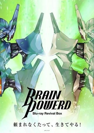富野由悠季監督「ブレンパワード」初のブルーレイボックス化 22年3月29日発売