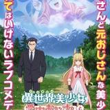 TVアニメ「異世界美少女受肉おじさんと」M・A・O、日野聡ら出演で22年1月放送