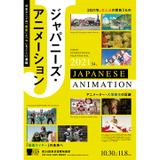第34回東京国際映画祭(TIFF2021) アニメ作品 イベント・上映一覧