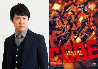 杉田智和、菅田将暉主演作「CUBE 一度入ったら、最後」のキーワードを徹底解説 特別映像披露