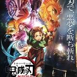 【今期TVアニメランキング】「鬼滅の刃 無限列車編」2週連続首位、2位は「ルパン三世 PART6」