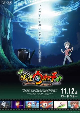 「映画妖怪ウォッチ♪」11月12日にイオンシネマで公開 TVアニメの映像に新作パートを追加