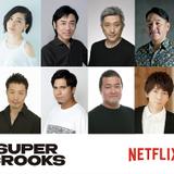 ボンズ制作Netflixアニメ「スーパー・クルックス」に諏訪部順一、木村昴、羽多野渉ら出演 本予告が公開