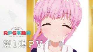 「RPG不動産」2022年放送決定 PVには井上ほの花、木野日菜、川井田夏海、石見舞菜香の声を収録