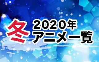 2020冬アニメ一覧 作品情報、スタッフ・声優情報、放送情報
