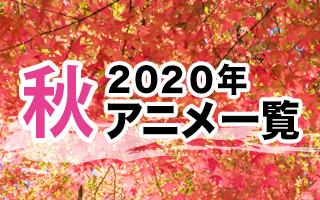 2020秋アニメ一覧 作品情報、スタッフ・声優情報、放送情報、イベント情報