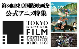 第34回東京国際映画祭(TIFF2021)公式アニメ特集