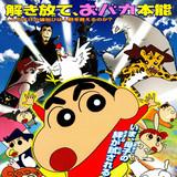 映画 クレヨンしんちゃん オタケベ!カスカベ野生王国