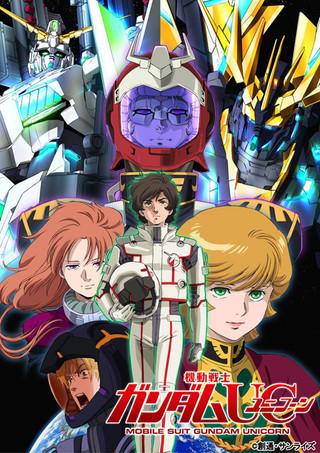 機動戦士ガンダムUC episode 7 「虹の彼方に」