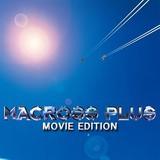 マクロスプラス MOVIE EDITION