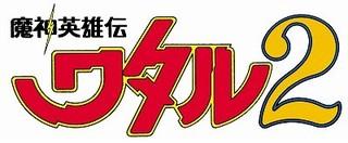 魔神英雄伝ワタル2