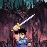 ドラゴンクエスト・ダイの大冒険(1991)