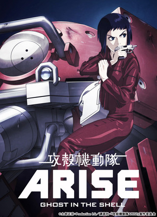攻殻機動隊ARISE -GHOST IN THE SHELL- 「border:1 Ghost Pain」