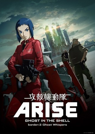 攻殻機動隊ARISE -GHOST IN THE SHELL- 「border:2 Ghost Whispers」