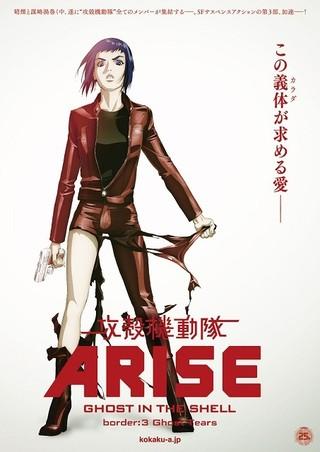 攻殻機動隊ARISE -GHOST IN THE SHELL- 「border:3 Ghost Tears」