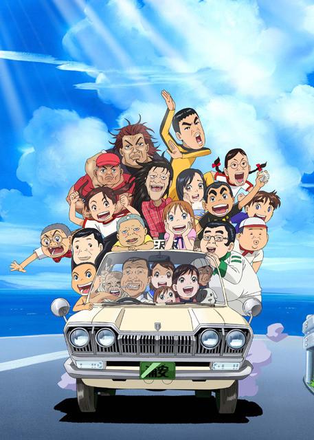 毎度! 浦安鉄筋家族 : 作品情報 - アニメハック