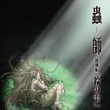 蟲師 続章 特別編「鈴の雫」